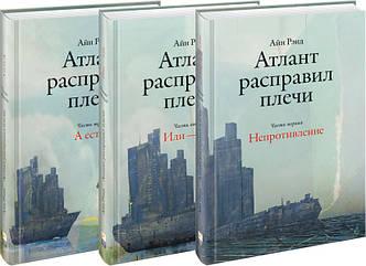 "Трилогия ""Атлант расправил плечи"" мягкий переплет 3 тома Айн Ренд"