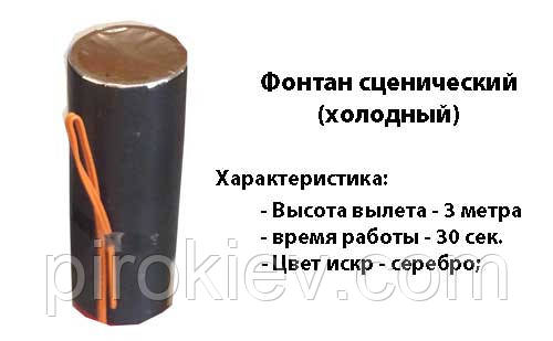 Фонтан Сценический - 3 метра, 30 секунд, цвет Серебро F102 S
