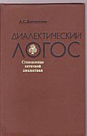 А.С. Богомолов Диалектический логос. становление античной диалектикы