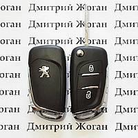 Корпус ключа для Peugeot (Пежо) 2 кнопки, под переделку