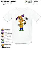 """Детская футболка с рисунком для вышивки бисером """"Дружок"""""""