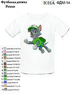 """Детская футболка с рисунком для вышивки бисером """"Рокки"""""""