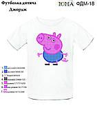 """Детская футболка с рисунком для вышивки бисером """"Джордж"""""""