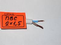 ПВС 2 х 1.5 провод соединительный гибкий силовой