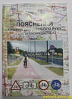 Пояснення правил дорожнього руху для велосипедистів