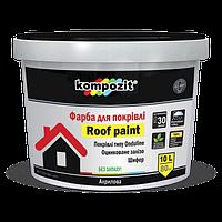 Краска для крыш Kompozit Коричневая 10 л