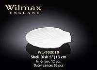 Wilmax Блюдо-ракушка 13см, WL-992010 (158235) /П1