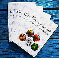 Книга рецептов на автоклав (30 рецептов)