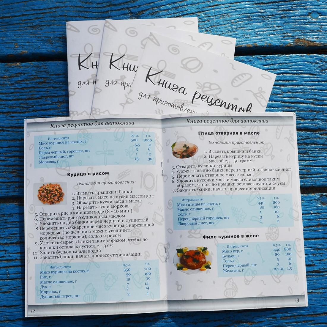 Рецепты для автоклава книга скачать бесплатно