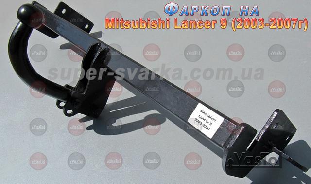 фаркоп Мицубиси Лансер 9