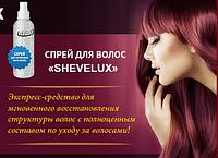 Shevelux спрей для роста и восстановления волос