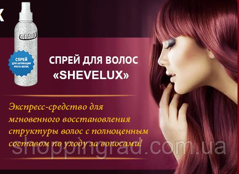Shevelux спрей для роста и восстановления волос - ShoppinGrad - магазин для всей семьи! в Киеве