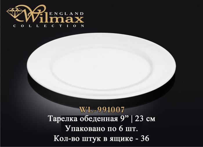 Wilmax Тарелка обеденная, круглая 23см, WL-991007 (157891) /П1