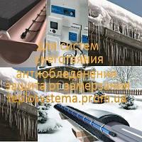 Терморегуляторы для систем антиобледенения, снеготаяния и обогрева труб