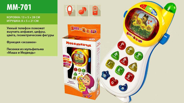 Развивающая игрушка Мобильничек MM-701