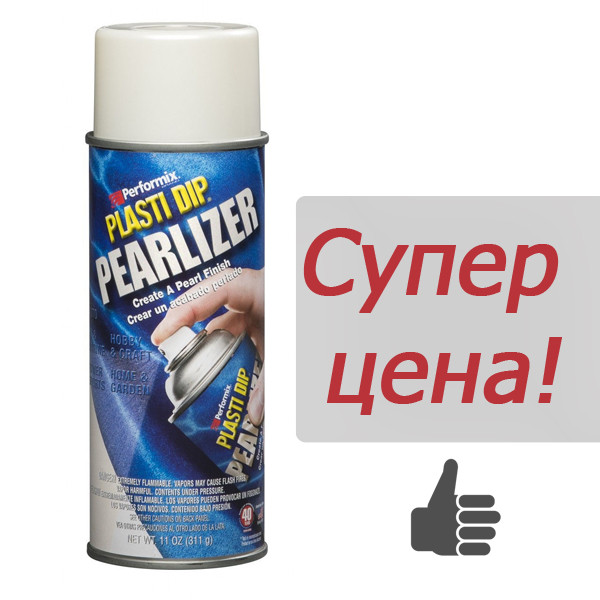 Пласти дип Pearlizer (белый перламутр) - Пленка для авто «ProPlenki» в Киеве