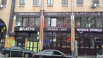 """Салат-бар """"Латук"""" Киев, Бессарабская площадь, 2 +38044221-16-06городской +38063605-40-50 Лайф +38066768-68-58МТС"""