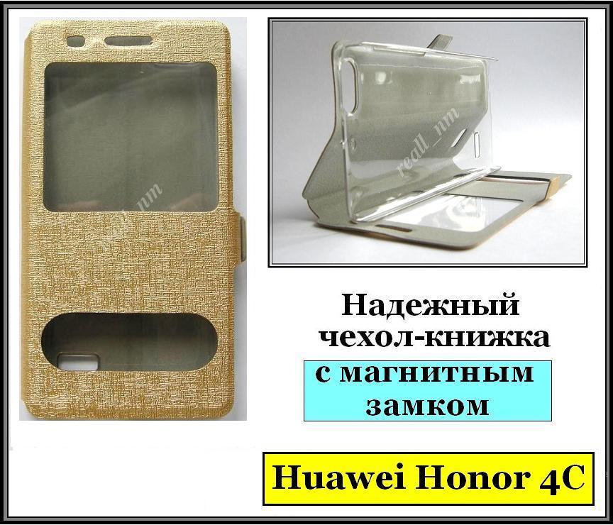 Золотистый Silk MC чехол-книжка для смартфона Huawei Honor 4C