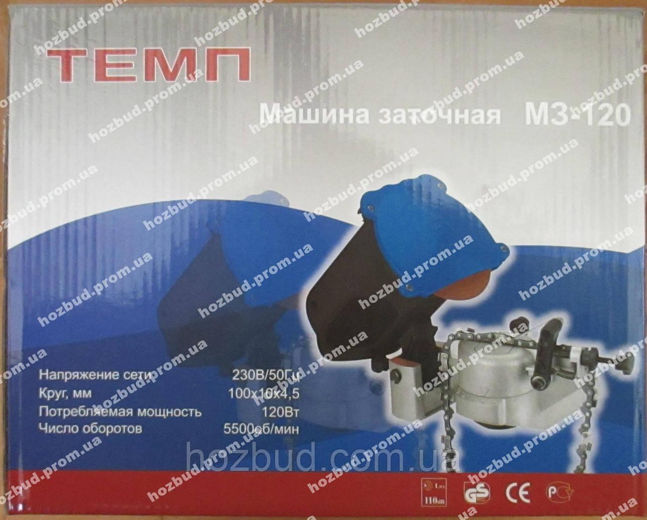 Станок для заточки цепей ТЕМП МЗ-120