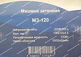 Станок для заточки цепей ТЕМП МЗ-120, фото 8