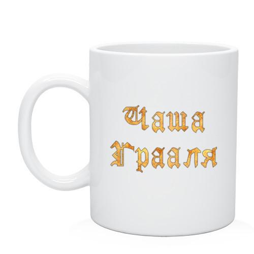 Кружка «Чаша Грааля»