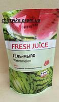 """Жидкое крем-мыло """"Fresh Juice""""460 мл арбуз"""