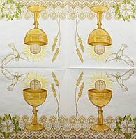 """Салфетка декупажная 33Х33см 9 """"Святая чаша""""(товар при заказе от 500грн)"""