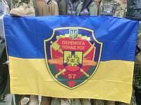 Флаг 57 бригады, фото 1