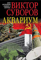 Аквариум. Суворов А. В.