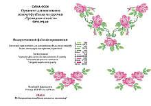 """""""Рожева ніжність"""""""
