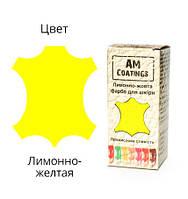 Краска для кожи лимонная AM Coatings 35 мл
