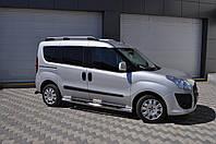 Боковые пороги труба Fiat Doblo nuovo 2010+ нержавейка