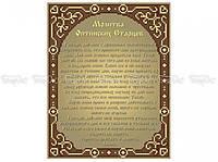 Схема вышивки бисером «Молитва Оптинских Старцев» (A4)