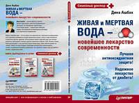 Книга  Живая и мёртвая вода-новейшее лекарство современности