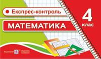 Математика. Експрес-контроль. 4 клас (до чинних підручників). Нова програма!