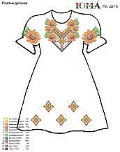 Заготовка детского платья для вышивки бисером