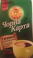 Кофе молотый Чорна карта Темное обжаривание ,225 г