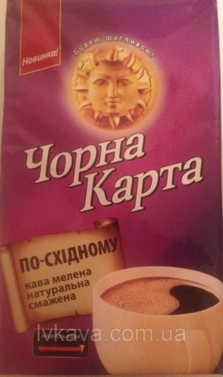 Кофе молотый Чорна карта По восточному ,225 г