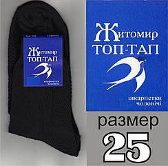 Носки мужские СЕТКА х/б Топ-Тап, г. Житомир 25 размер черный НМЛ-06103