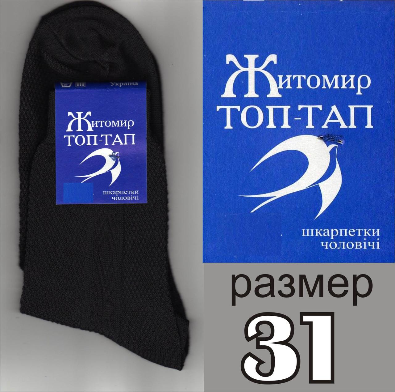 Носки мужские СЕТКА х/б Топ-Тап, г. Житомир 31 размер черный НМЛ-0622