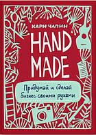 Handmade. Придумай и сделай бизнес своими руками. Чапин К.