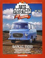 Автолегенды СССР №158
