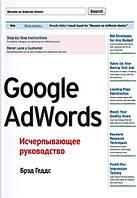 Google AdWords. Исчерпывающее руководство. Геддс Б.
