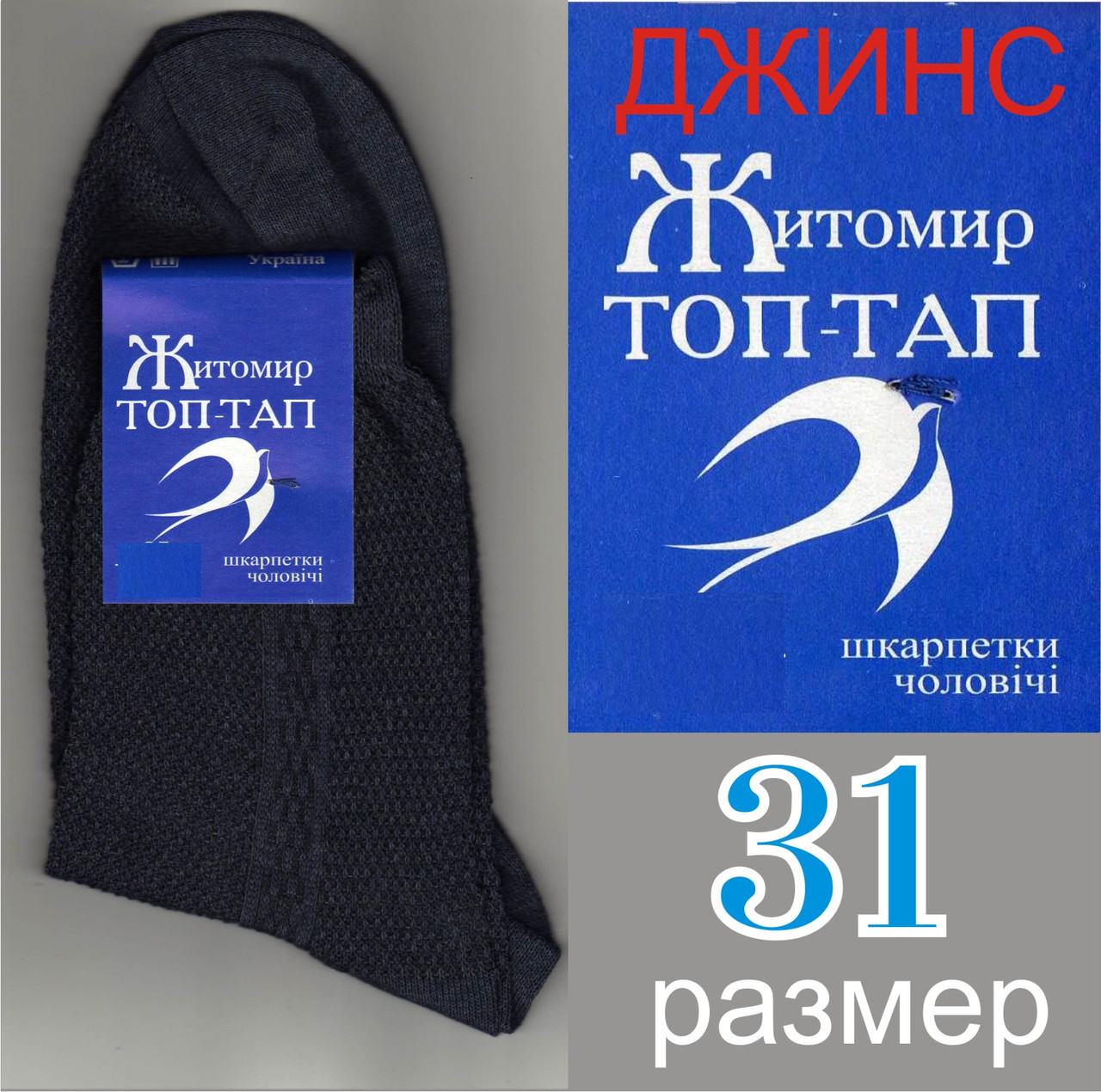 Носки мужские СЕТКА х/б Топ-Тап, г. Житомир 31 размер джинс НМЛ-0620