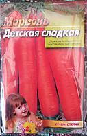 """Семена моркови """"Детская сладкая"""", 20 г (упаковка 10 пачек)"""