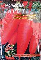 """Семена моркови """"Каротель"""", 20 г (упаковка 10 пачек)"""