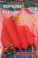 """Семена моркови """"Королева осени"""", 20 г (упаковка 10 пачек)"""