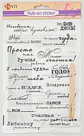 Натирка Надписи рус., 22*15 см 952535