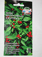 Семена Перец декоративный Сюрприз 0,05 грамма Седек
