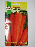 Семена Морковь для хранения  Корал 10 граммов  PNOS